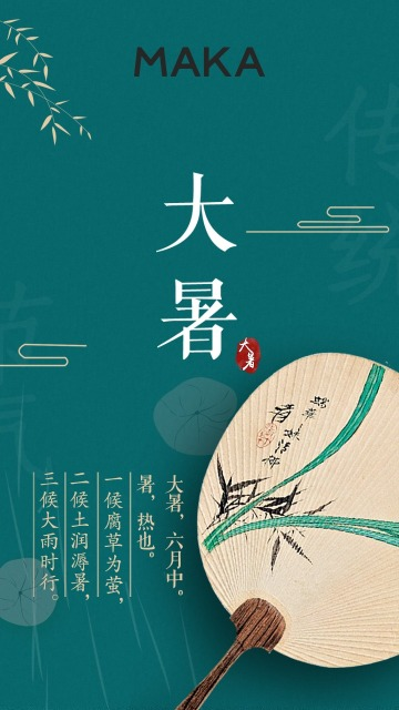大暑二十四节气促销档期绿色中国风小清新复古民俗风俗宣传推广普及公司企业宣传海报