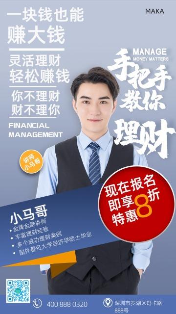 简约大气金融讲师海报