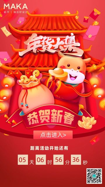 红色卡通春节年货商家促销海报模板