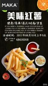 美味红薯薯条特卖优惠宣传海报