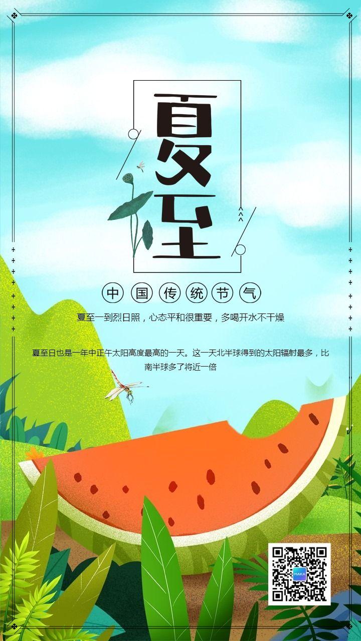 文艺简约绿色夏至节气日签手机海报