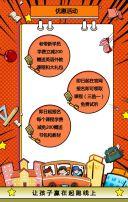通手绘开学季秋季培训班辅导班招生宣传H5模板