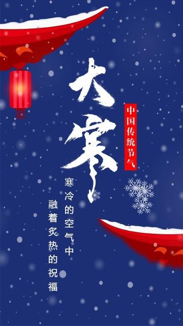 蓝色简约风大寒节气祝福日签图