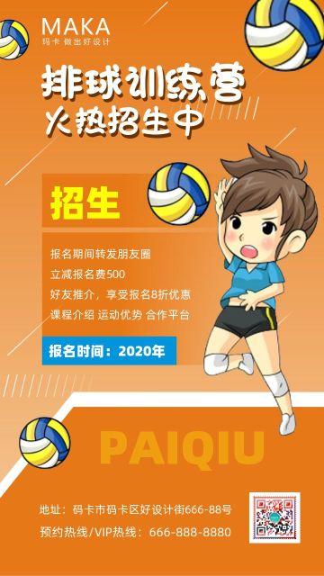 橙色扁平排球训练营招生宣传手机海报