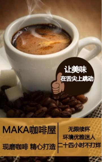 清新文艺茶餐厅咖啡屋宣传促销推广H5