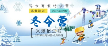 卡通手绘寒假教育培训教育培训机构招生报名冬令营招生宣传寒假营招生推广公众号通用