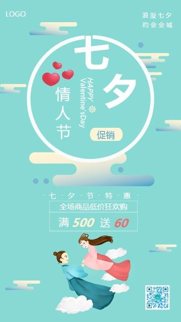 清新蓝色七夕情人节通牛郎织女用打折促销活动海报模板