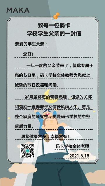 插画手绘父亲节一封感谢信感恩简约手机海报