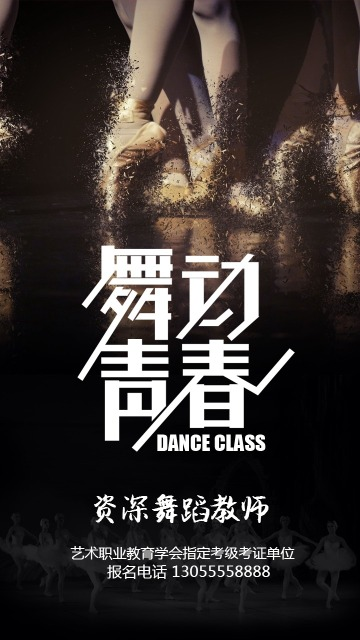 舞蹈教育舞蹈培训招生宣传