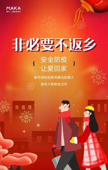 红色创意非必要不返乡倡议书春节防疫翻页H5