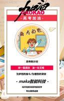 手绘卡通高考加油企业祝福企业宣传H5
