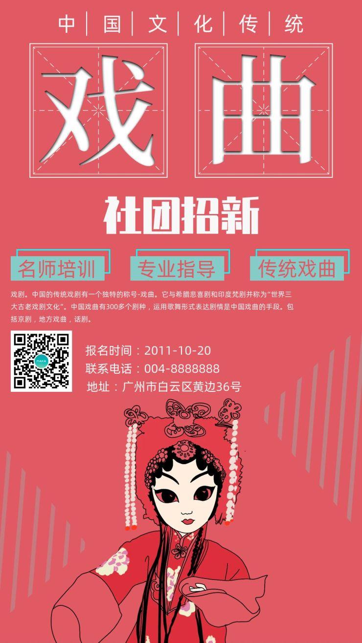 戏曲招新宣传推广海报