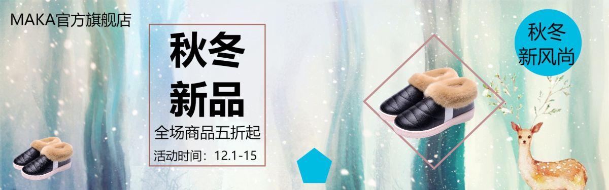 简约卡通秋冬新品上新电商banner