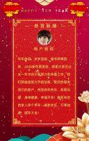 年年有余简约红色新年春节鼠年H5