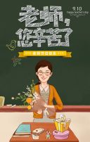 教师节 感恩教师节 教师节祝福 教师节贺卡 教师节快乐