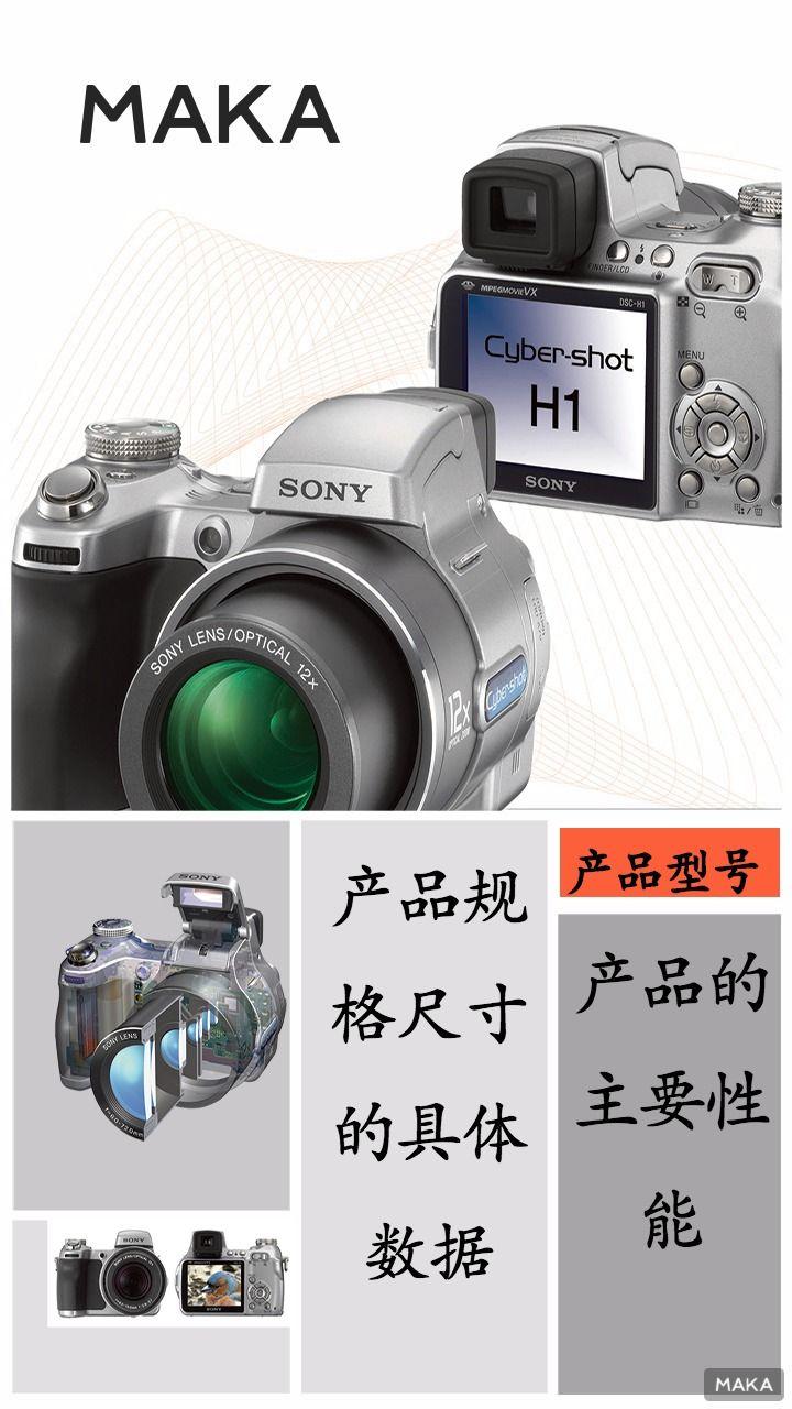 电子产品介绍2
