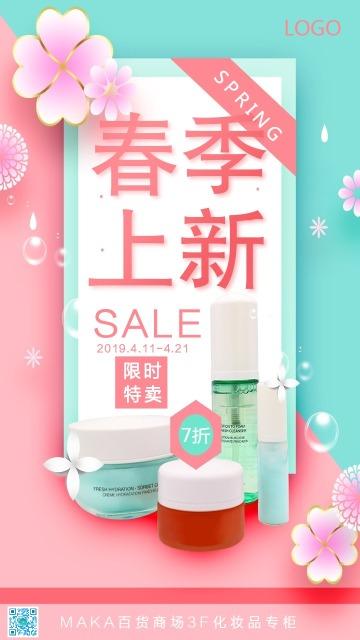 粉色唯美浪漫风春季新品促销宣传海报
