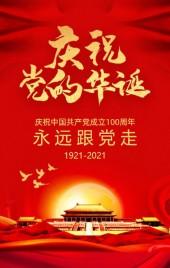 红色中国风建党100周年宣传H5