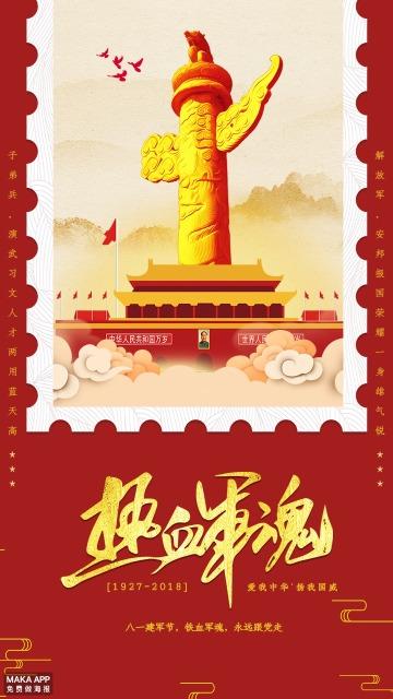 中国风创意个性八一建军节热血军魂海报