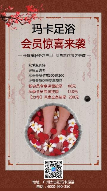 时尚炫酷足浴会员招募至尊体验宣传海报