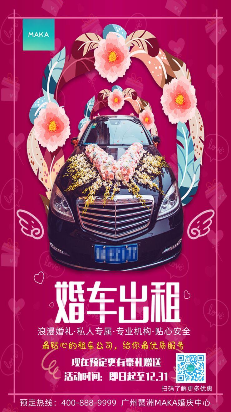卡通手绘紫色唯美浪漫婚车出租促销宣传海报