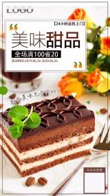 【活动促销13】唯美小清新糕点促销推广通用宣传海报
