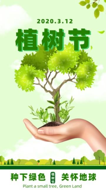 植树节手绘植树宣传视频