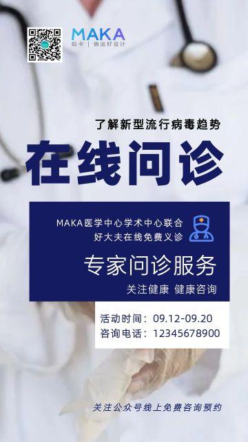 蓝色简约扁平医院在线问诊宣传海报