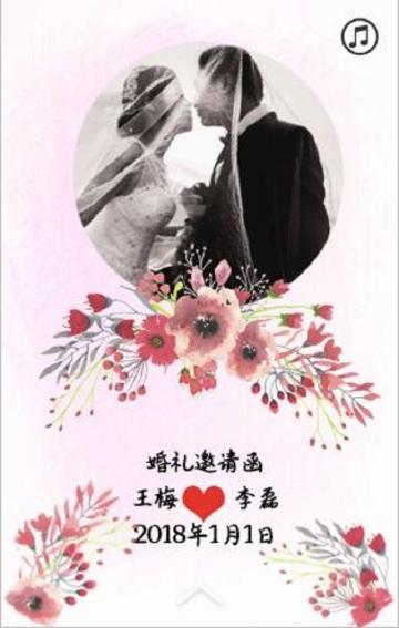 浪漫小清新婚礼请帖