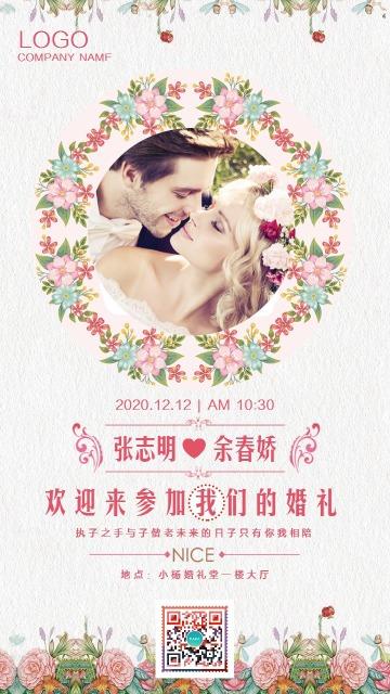 白色清新婚礼邀请函手机海报