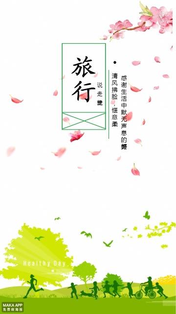 春季旅行踏春宣传海报