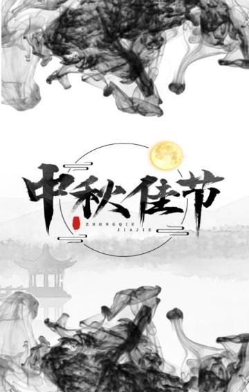 中国风中秋攻略中秋祝福中秋节商家促销活动宣传H5模板