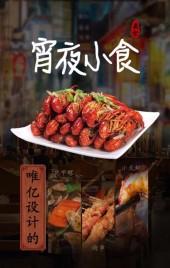 餐饮/小龙虾烧烤美食推广