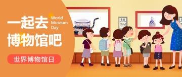 手绘风世界博物馆日公众号首图
