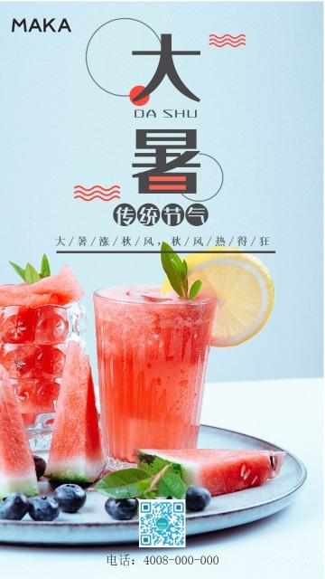 文艺清新夏日饮料二十四节气之大暑手机海报
