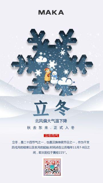 白色简约立冬节气海报