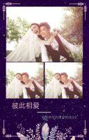 浪漫紫色、贵族、星空、华丽婚礼