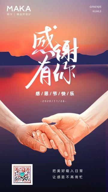 紫色扁平简约感恩节日签节日宣传海报