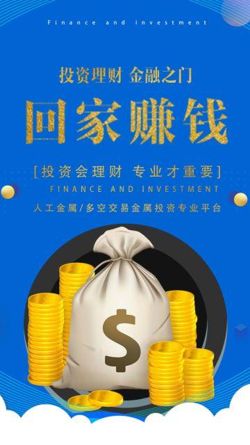 蓝色背景金融投资理财宣传海报
