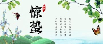 中国风古典唯美清新绿色惊蛰节气宣传微信公众号封面--头条