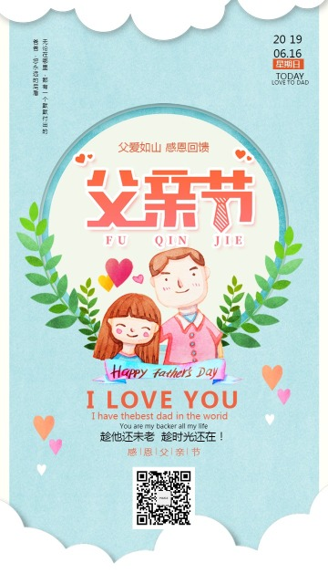清新文艺父亲节宣传海报