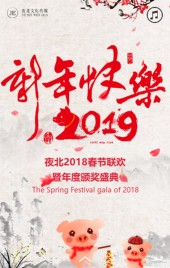 水墨中国风新年邀请函元旦贺卡2019