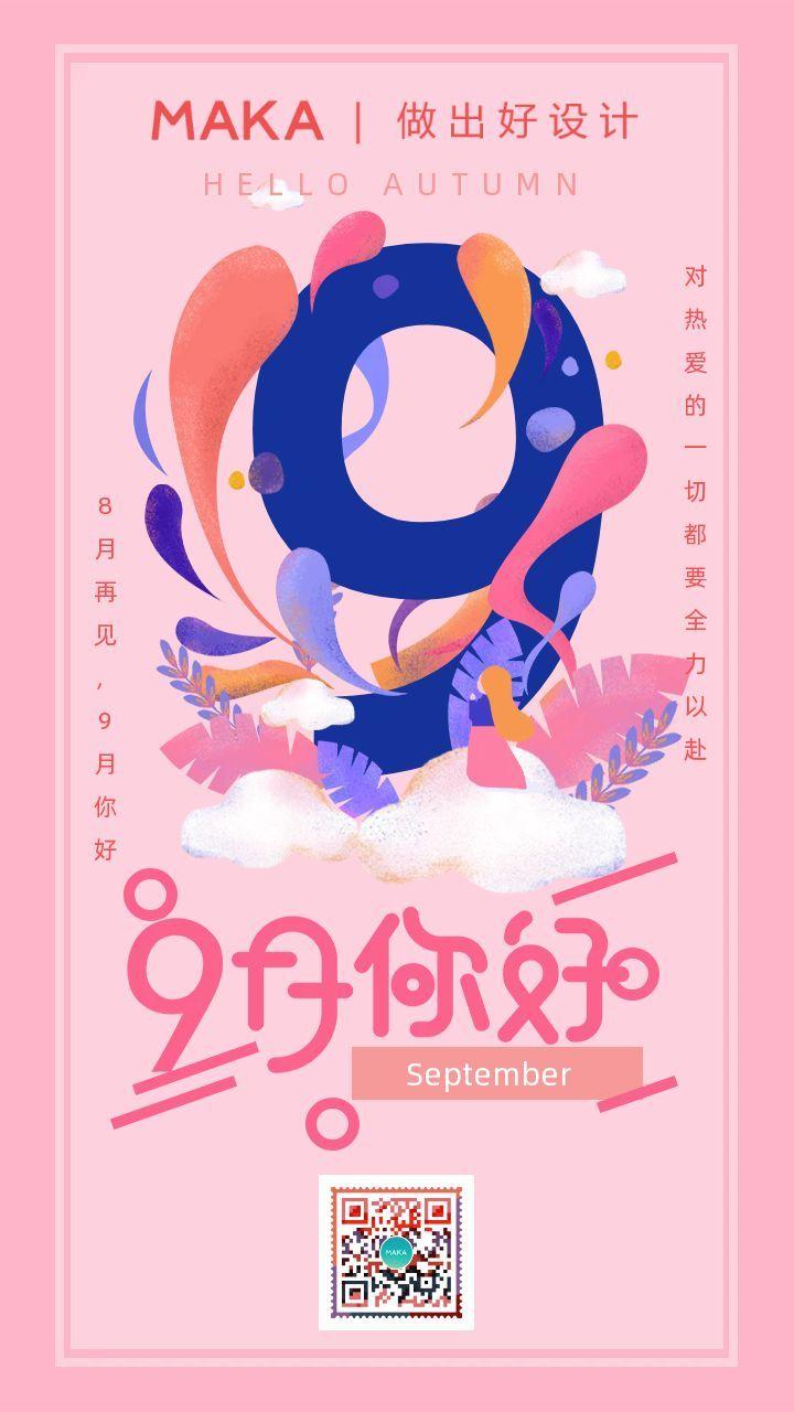 唯美浪漫彩色9月你好加油小清新早安励志日签心情寄语宣传海报