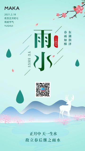 绿色简约风格雨水节气宣传手机海报