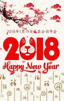 2018公司年会邀请函
