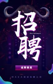 企业公司校园招聘抖音扁平化紫色时尚炫酷H5模板