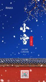 蓝色唯美浪漫风小雪传统二十四节气手机宣传海报