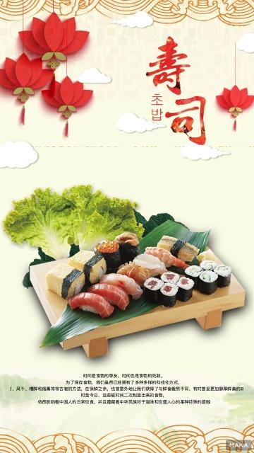 寿司产品日韩料理店铺宣传产品介绍