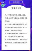 蓝色招聘简单清新招聘高端大气商务扁平风企业通用H5