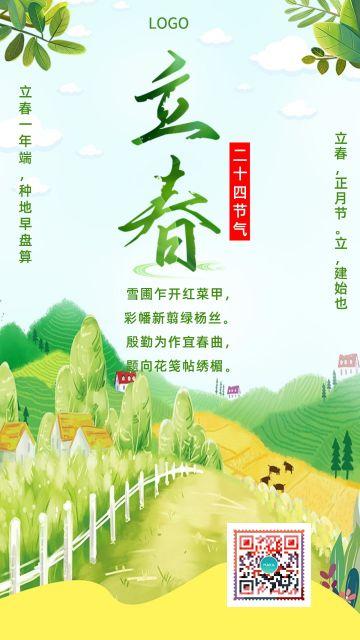 清新简约立春节气二十四节日节早晚安心情日签励志企业文化宣传推广海报